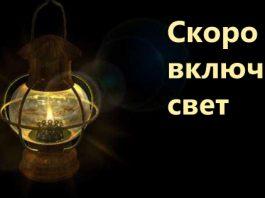 скоро включат свет