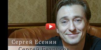 Сергей Безруков читает стихи Сергея Есенина