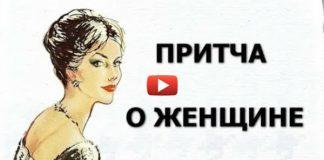 притча о женщине