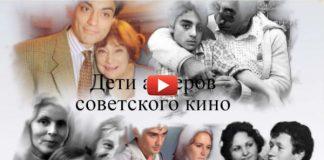 дети советских актеров