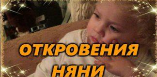 няня Лизы Галкиной