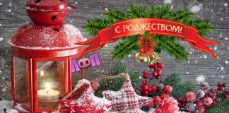 Рождественские пожелания