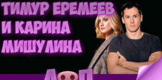 Тимур Еремеев